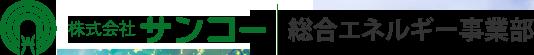 株式会社サンコー|総合エネルギー事業部